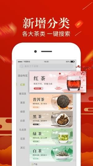 好茶仓 V2.3.0 安卓版截图3