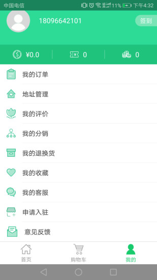 爱尚养御 V1.2.13 安卓版截图4