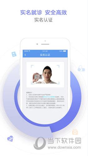 天津儿医app