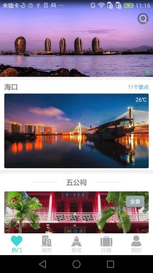 海南易游 V4.2.2 安卓版截图1
