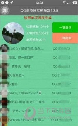 QQ单项好友删除器