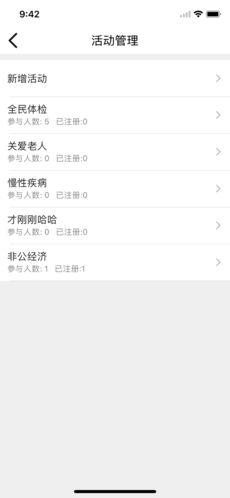 医服天下 V1.8.2 安卓版截图2