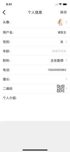 医服天下 V1.8.2 安卓版截图4