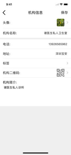 医服天下 V1.8.2 安卓版截图3