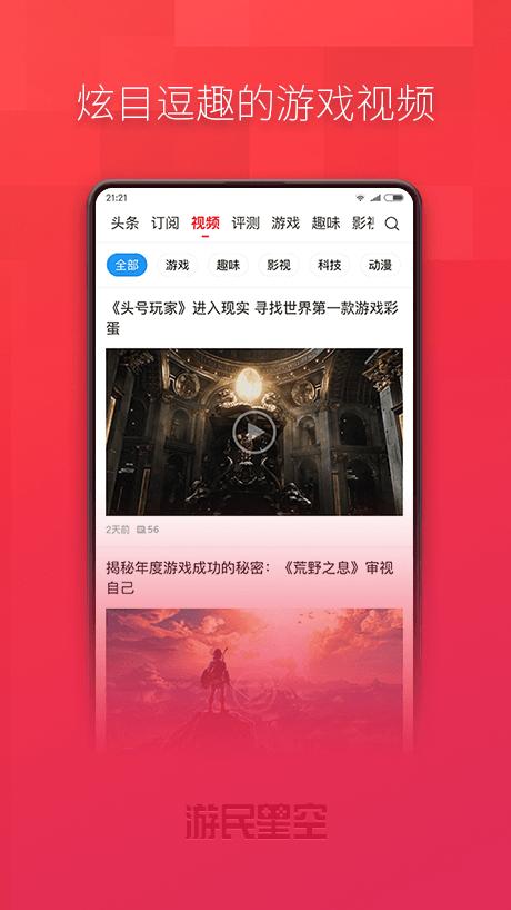 游民星空 V4.1.2 安卓版截图2