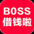 Boss借钱 V1.0.0 安卓版