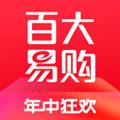 百大易购 V3.1.0 安卓版