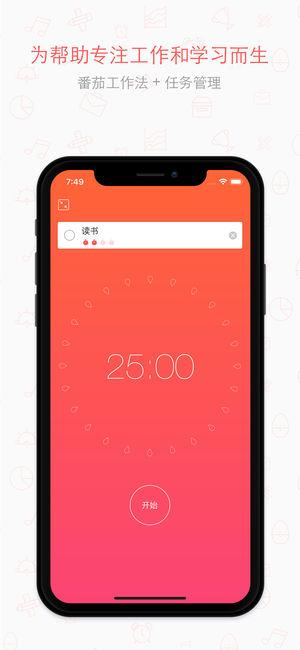 疯狂番茄 V5.2 安卓版截图1