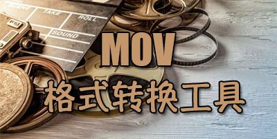 MOV格式转换工具
