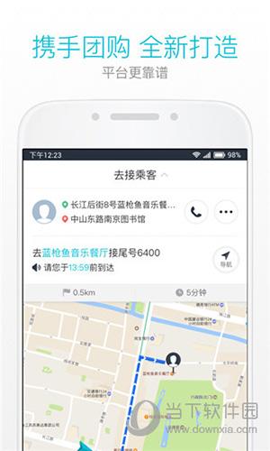 美团打车司机端iOS版