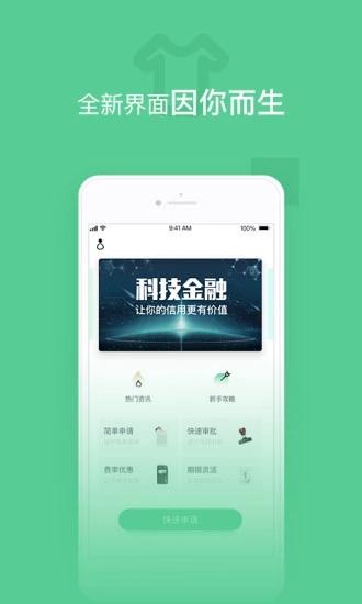 银谷普惠 V3.4.1 安卓版截图2