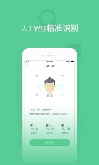 银谷普惠 V3.4.1 安卓版截图3