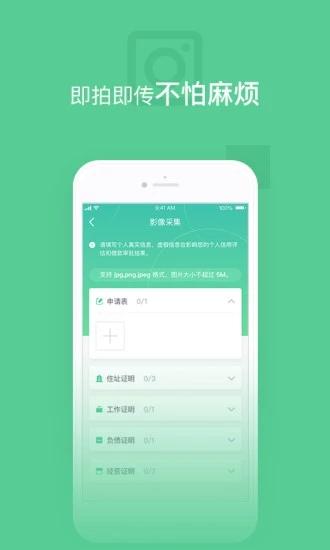 银谷普惠 V3.4.1 安卓版截图4