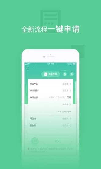银谷普惠 V3.4.1 安卓版截图5