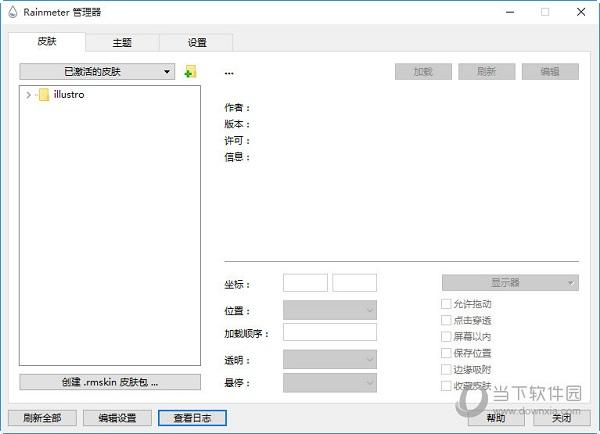 Rainmeter中文版64位