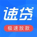 新速贷 V3.9.3 iPhone版