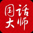 国话大师 V3.66.0 安卓版