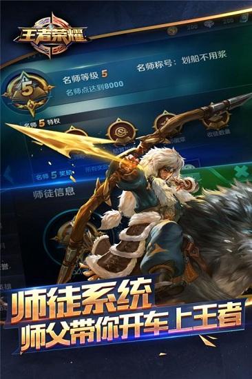 王者荣耀游戏宝 V1.1.4 安卓版截图2