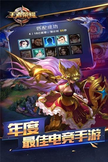 王者荣耀游戏宝 V1.1.4 安卓版截图4