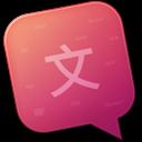 Overspot(快速翻译工具) V1.0 Mac版