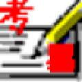 考易标准化电子试卷制作系统 V4.3.2 官方版