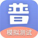 畅言普通话 V4.0.1002 苹果版