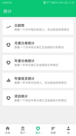 薄荷记账 V9.3.1 官方安卓版截图3