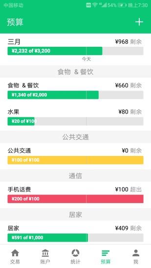 薄荷记账 V9.3.1 官方安卓版截图4