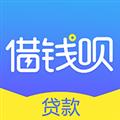 借钱呗 V1.1.0 安卓版