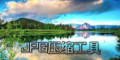 JPG压缩工具