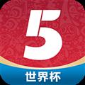 CCTV5 V2.5.3 iPhone版
