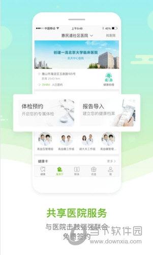 慈云健康iOS版