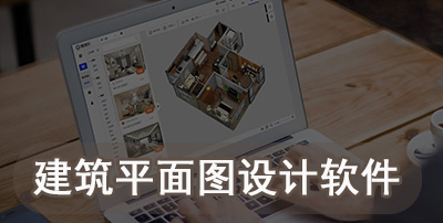 建筑平面设计软件