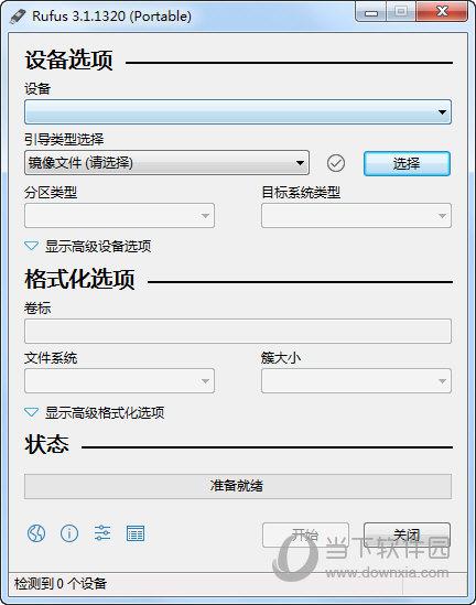 rufus中文绿色版