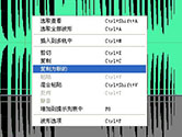 Cool Edit 如何复制声道 声道复制教程