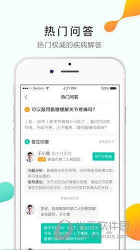 寻医问药App
