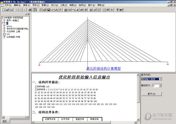 0 ?#24179;?#29256;      桥梁博士是一款功能强大的桥?#33322;?#26500;设计和施工计算系统