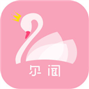 尔闻 V1.1.3 苹果版