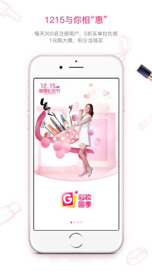 彩妆国季 V1.7.9 安卓版截图1