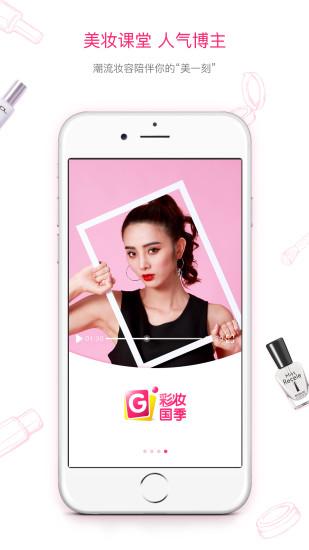 彩妆国季 V1.7.9 安卓版截图4