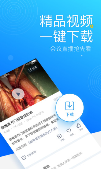 唯医 V5.0.21 安卓版截图2