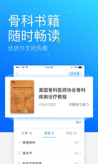 唯医 V5.0.21 安卓版截图4