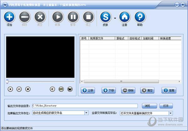 闪电黑莓手机视频转换器