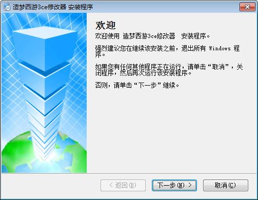 造梦西游3CE修改器
