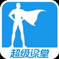 超级课堂客户端 V3.3.6 安卓版