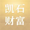 凯石财富 V5.2.0 安卓版