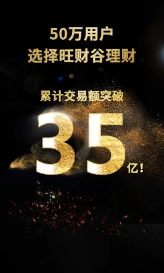 旺财谷 V5.3.3 安卓版截图2