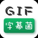 GIF字幕菌 V2.2 安卓版