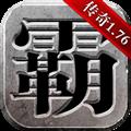 雄霸天下 V9.5.3 安卓版