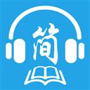 简听 V2.1.0 苹果版